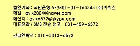 contact_avix.jpg