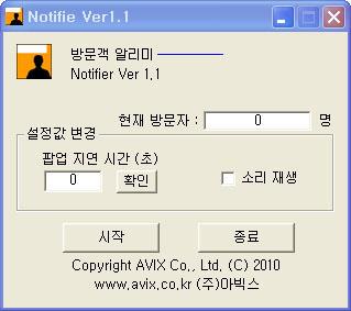 NotifierVer1.jpg